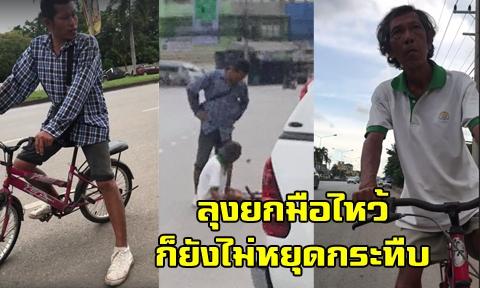 สาวพลเมืองดีช่วยเคลียร์ หนุ่มเมาเตะหน้า-กระทืบลุงพิการกลางถนน หลังมีปากเสียงกัน !!! (คลิป)