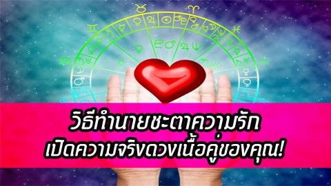 วิธีทำนายชะตาความรัก เปิดความจริง ดวงเนื้อคู่ของคุณ!