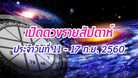 เปิดดวงรายสัปดาห์ ประจำวันที่ 11 - 17 กันยายน 2560