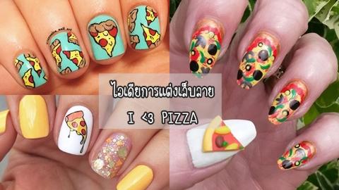 เอาใจคนรักพิซซ่า! กับไอเดียการแต่งเล็บลาย I <3 PIZZA