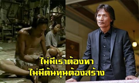 ''สายเอเชีย'' นักแสดงโฆณษา (จน เครียด กินเหล้า) จากชาวนา สู่นักธุรกิจอสังหาฯที่ดินให้เช่ารวม 600 ไร่ !!!
