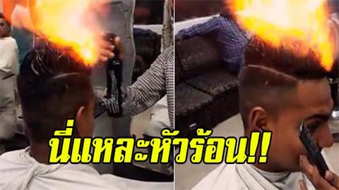 นี่สิหัวร้อนของแท้!! ร้านทำผมแปลก พ่นไฟใส่หัวลูกค้าจนไฟลุกท่วม เพื่อเซ็ตผม