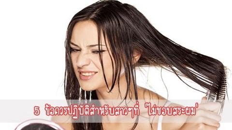 5 ข้อควรปฏิบัติสำหรับสาวๆที่ 'ไม่ชอบสระผม'