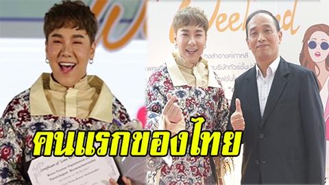 ปลื้มเป็นที่สุด!! บุ๊กโกะ คนไทยคนแรก ที่ได้ตำแหน่งพรีเซ็นเตอร์ท่องเที่ยวเกาหลี