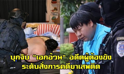 บุกจับถึงบ้าน !!! ''เอกอ้วน'' เอเย่นค้ายารายใหญ่ ย่านนนทบุรี พบสินทรัยพ์กว่า 100 ล้าน !!!