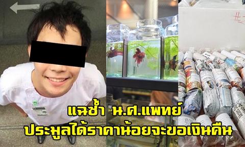 พ่อค้าปลากัดแฉซ้ำ นักศึกษาแพทย์วางยาฆ่าหมา เคยซื้อปลาประมูลต่อแต่ไม่ได้ราคา-ขอเงินคืนแต่โดนปฏิเสธเลยฆ่าทิ้ง !!!
