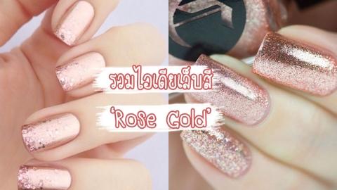 รวมไอเดียแต่งเล็บโทนสี 'Rose Gold' สวยหรูแบบคุณหนู!