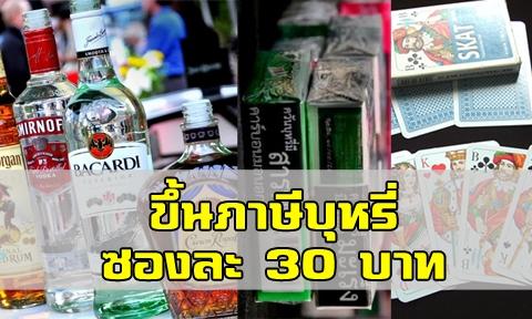 ร่างภาษีสรรพมิตใหม่ ปรับราคา ''เหล้า บุหรี่ และไพ่'' ราคาเพิ่มขึ้นสองเด้ง บังคับใช้วันที่ 16 ก.ย. นี้ !!!