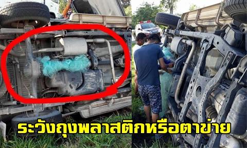 อันตราย !! ''ตาข่าย'' ตกกลางถนน เข้าไปพันกับเพลากลางรถยนต์ ทำรถยนต์พลิกคว่ำ !!