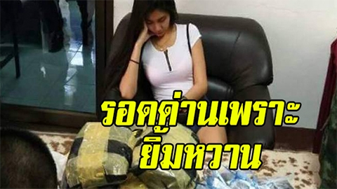 จับกุมสาวสวยซุกยาบ้ากว่า 86,000 เม็ด เปิดท้ายเก๋งยาเสพติดเพียบ เผยที่รอดมาได้เพราะยิ้มหวานให้ตำรวจ