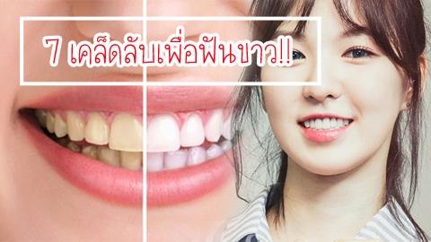 7 เคล็ดลับเพื่อฟันขาว!!