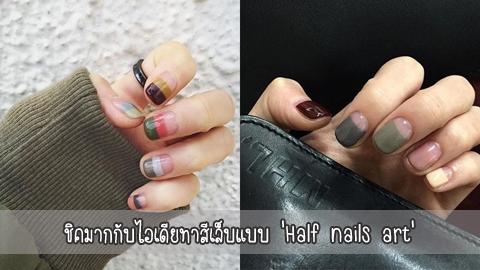 ชิคมากกับไอเดียทาสีเล็บแบบ 'Half nails art'
