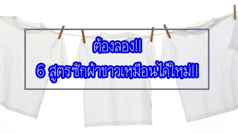 ต้องลอง!! 6 สูตรซักผ้าขาวเหมือนได้ใหม่!!