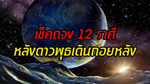 เช็คดวงชะตา 12 ราศี หลังดาวพุธเดินถอยหลัง!