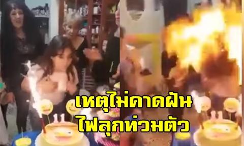 สาวน้อยเป่าเค้ก-เฮฮาฉลองวันเกิด ก่อนโดนไฟลุกครอบท่วมตัว เพราะสเปรย์สายรุ้ง !!! (คลิป)