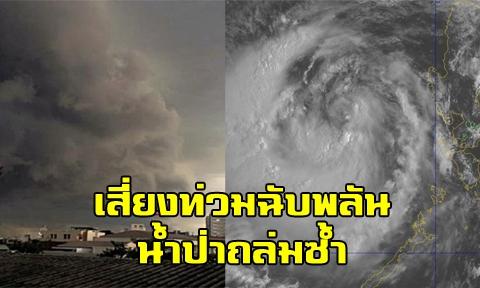 กรมอุตุฯ เตือน 40 จว.ทั่วประเทศจะมีฝนหนัก 15-17 ก.ย. เพราะได้รับพิษพายุโซนร้อนจากประเทศเวี