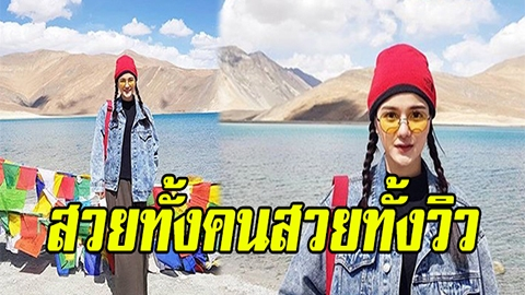 เริ่ดมาก!! กวาง The Face Thailand แท็คทีมแก๊งเพื่อนท่องเที่ยวประเทศอินเดีย สวยทั้งคนสวยทั้งวิว