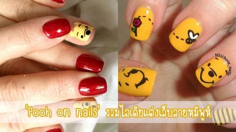 'Pooh on nails' รวมไอเดียแต่งเล็บลายหมีพูห์