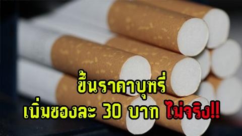 สรรพามิต  แจงข่าวปรับราคาขายบุหรี่เพิ่มซองละ 30 บาท ไม่จริง!!