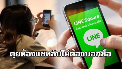 LINE เปิดตัว Square ห้องแชทที่คุยกันได้แบบไม่ต้องเปิดเผยชื่อ