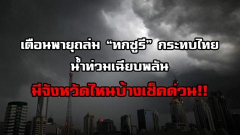 เตรียมรับมือ!! พายุ''ทกซูรี''กระทบไทย เตื่อนพายุถล่มหนัก กทม.-ต่างจังหวัด อาจทำน้ำท่วมเฉีย