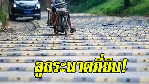 สายแว้นต้องยอม!! ถนนสุดโหด ลูกระนาดถี่ยิบ