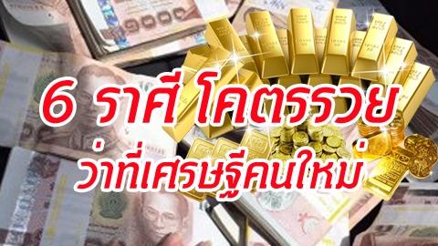 6 ราศี ว่าที่เศรษฐี มีเกณฑ์ได้โชคใหญ่ จากการถูกหวย!