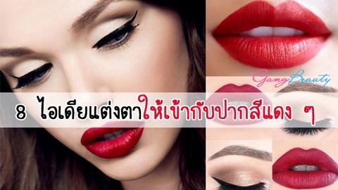 8 ไอเดียแต่งตาให้เข้ากับลุคปากแดง สวยแซ่บสุด ๆ