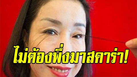ไม่ต้องพึ่งมาสคาร่า! หญิงชาวจีนผู้มีขนตายาวที่สุดในโลก