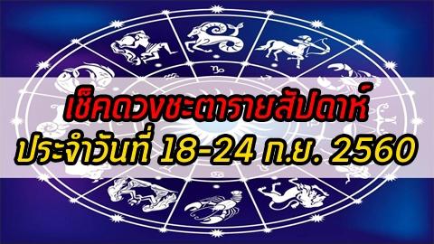 เช็คดวงชะตา 12 ราศี ประจำวันที่ 18-24 กันยายน 2560