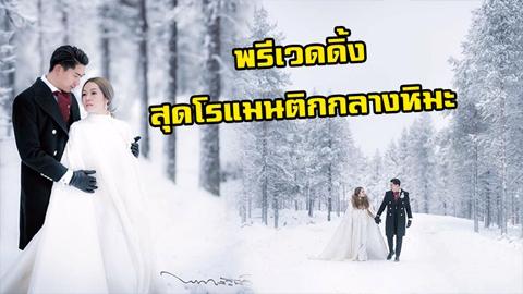 ส่องภาพพรีเวดดิ้ง นิว-เป็ก สุดโรแมนติกกลางหิมะติด-19 องศา!!