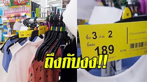 ถึงกับงง!! แฉห้างชื่อดัง ติดป้ายลดราคามั่ว บอกซื้อ 3 จ่าย 2 พอไปจ่ายเงินถึงกับเงิบ
