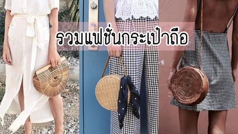 ถือกระเป๋าเก๋ๆเพิ่มเสน่ห์ให้น่าจีบ !! รวมแฟชั่นกระเป๋าถือที่นิยมในตอนนี้ #ราคาไม่แพง