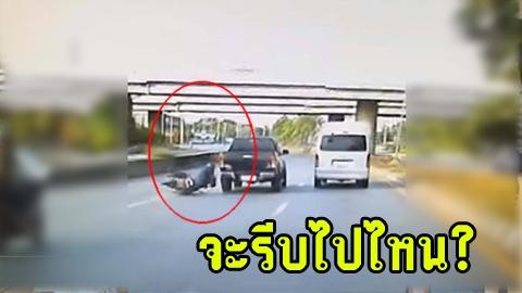 จะรีบไปไหน? กระบะเลือดร้อน เบียดจยย.ล้มกลางถนน ก่อนชิ่งหนี!