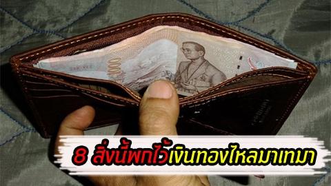 8 สิ่งนี้พกไว้กับตัว ช่วยเสริมดวงเฮง เงินทองไหลมาเทมา!