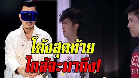 โค้งสุดท้ายใกล้จะมาถึง !! The Face Men Thailand การคัดออกที่ดุเดือดขึ้นเรื่อยๆ