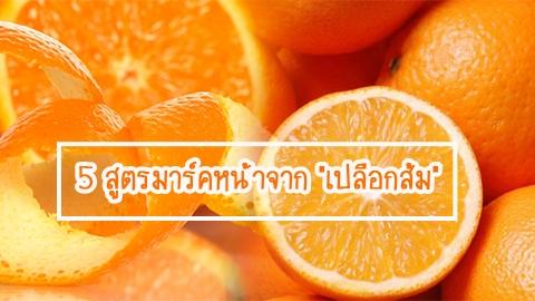 5 สูตรมาร์คหน้าจาก ''เปลือกส้ม''