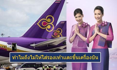 หนุ่มโวยการบินไทย ใส่รองเท้าแตะไม่ให้ขึ้นเครื่อง-ไล่ไปให้เปลี่ยน ด้านการบินไทยขอออกชี้แจง !!!