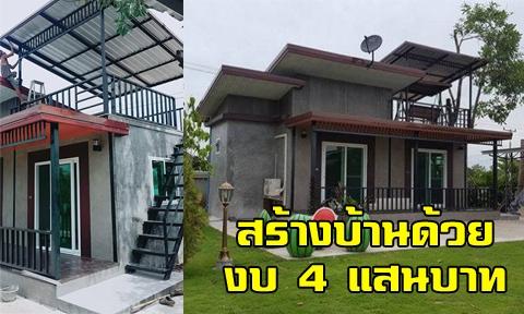 มีงบ 4 แสนก็สร้างบ้านได้ !! แชร์ประสบการณ์สร้างบ้านชั้นเดียว-สไตล์โมเดิร์นลอฟท์ !!