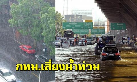 เตือน 36 จังหวัดทั่วประเทศ ระวังฝนตกถล่ม-น้ำท่วม ทางทะเลอันดามันคลื่นสูงกว่า 2 เมตร !!!
