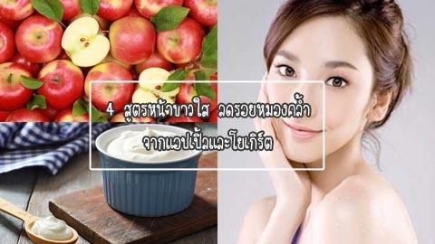 4 สูตรหน้าขาวใส ลดรอยหมองคล้ำ จากแอปเปิ้ลและโยเกิร์ต