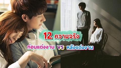 12 ความจริงของคู่รัก