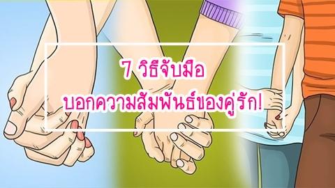 7 วิธีจับมือบอกความสัมพันธ์ของคู่รัก!
