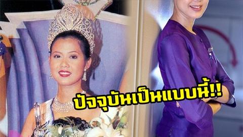 เปลี่ยนไปมาก!! มิสไทยแลนด์ยูนิเวิร์สคนแรกของไทย!!