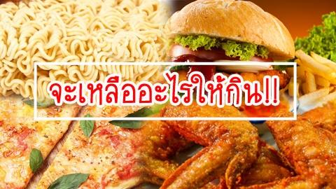 จะเหลืออะไรให้กิน!! 10 อาหารขยะ อันตรายต่อสุขภาพ!