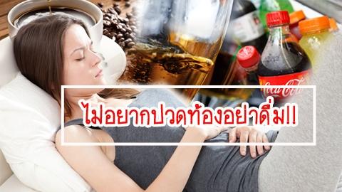 ไม่อยากปวดท้องอย่าดื่ม!! 3 เครื่องดื่มต้องห้ามวันนั้นของเดือน!!!