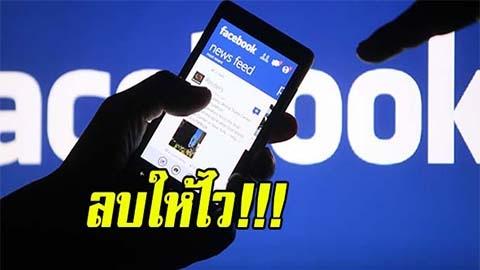 เช็คให้ดีๆ!! 10 อย่างต่อไปนี้ ไม่ควรมีใน Facebook ลบให้ไว