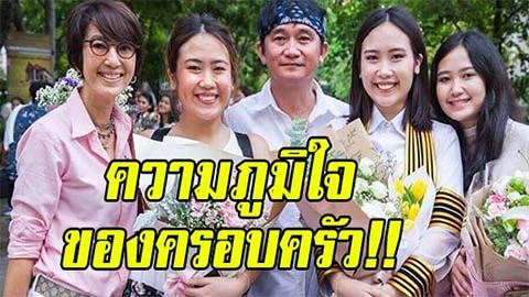 ความภูมิใจของครอบครัว!! ''ปู พงษ์สิทธิ์''สวมกอดลูกสาว หลังเรียนจบจุฬาฯ