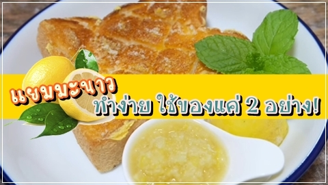 สูตรแยมมะนาวทำเอง ง่าย ไม่อ้วน ใช้ของติดครัวแค่ 2 อย่าง!