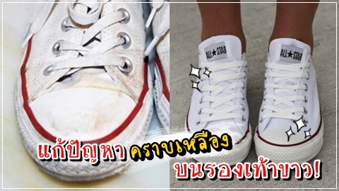 รองเท้าไม่ขาว แก้ง่าย สูตรเดียวจบ!